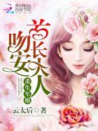 重生寵婚:吻安,老公大人(云太后)最新章節 無彈窗 全文免費閱讀-都市小說-69書吧