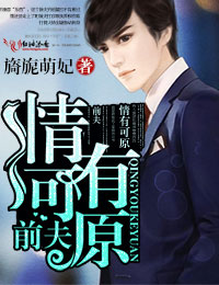 前夫情有可原(旖旎萌妃)最新章節 無彈窗 全文免費閱讀-69中文網