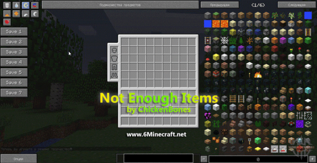Not Enough Items 1.9.4