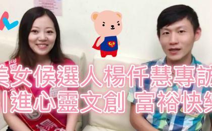 台北市議員楊仟慧專訪superman救城市