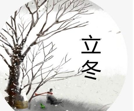 立冬微信祝福語簡短暖心