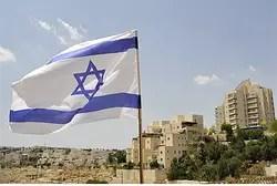 Israeli flag Ma'ale Adumim