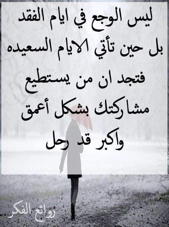 صور وجع حزينه وعبارات عن الوجع والألم موقع حصري