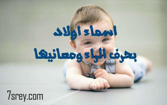أسماء مواليد ذكور بحرف الراء أسامي اولاد ومعانيها تبدأ