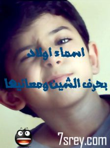 أسماء اولاد تبدأ بحرف الشين معاني أسماء ذكور بحرف ش