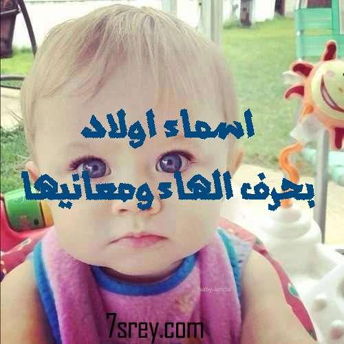 أسماء أولاد تبدأ بحرف الهاء أسامي مواليد ذكور ومعانيها