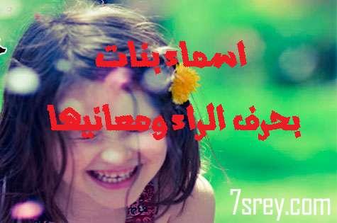 أجمل أسماء بنات تبدأ بحرف الراء ر ومعانيها موقع حصري