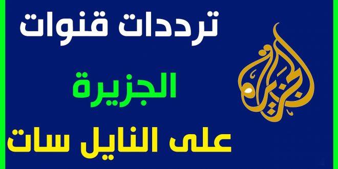 التردد الجديد لقناة الجزيرة الإخبارية علي النايل سات وعرب