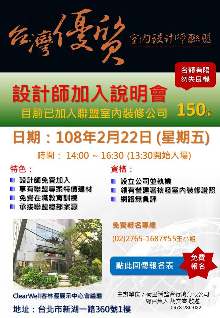 台灣優質室內設計師聯盟加入說明會8085-1080222