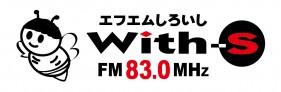 エフエムしろいし Logo