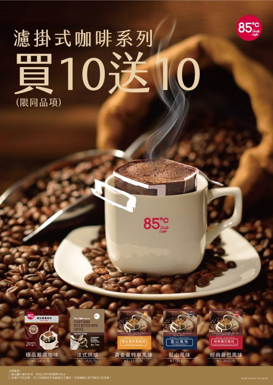 濾掛式咖啡買十送十