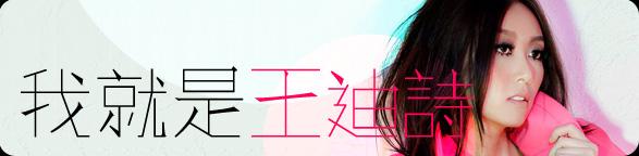 881903.com 商業電臺 - 節目重溫-我就是王迪詩