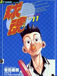 球魂漫畫,動畫,在線漫畫 明彥 - 8comic.com 無限動漫