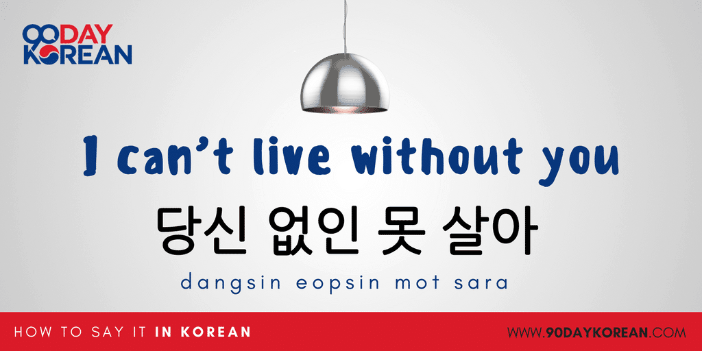 how to say thank you in korea