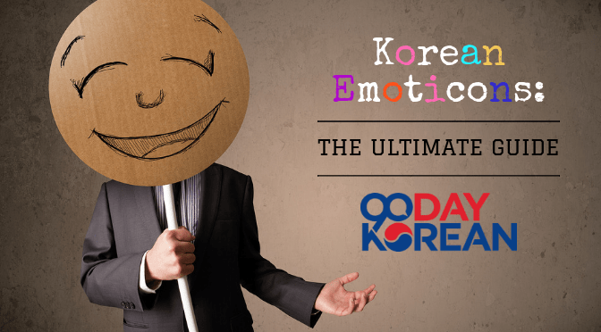 korean emoticons the ultimate