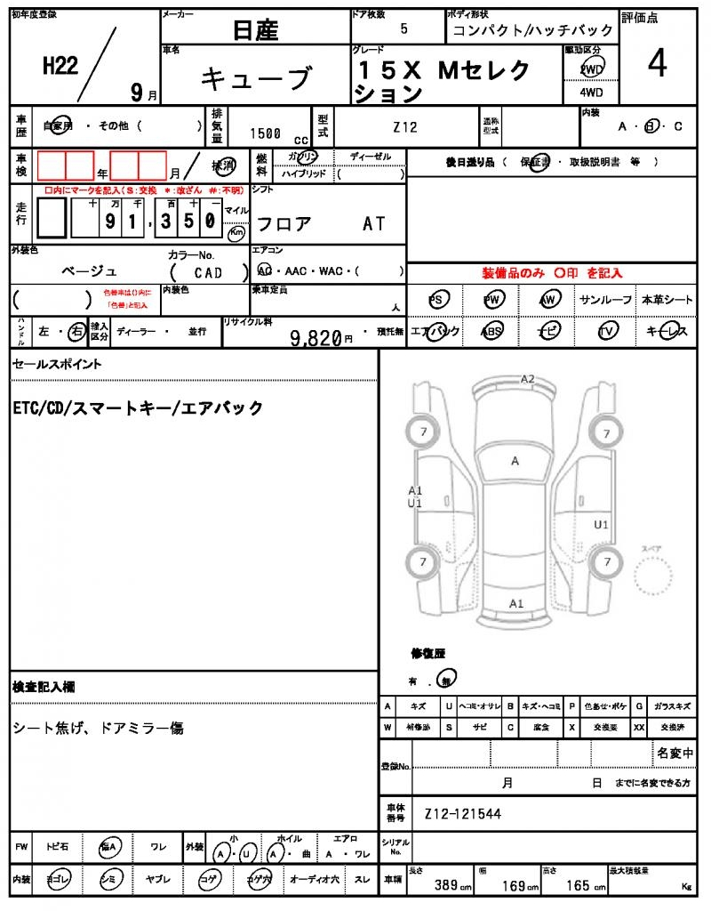 hight resolution of print this page print condition sheet