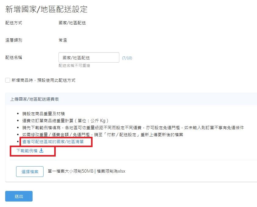 購物官網新增海外物流配送方式(91APP 後台操作教學)