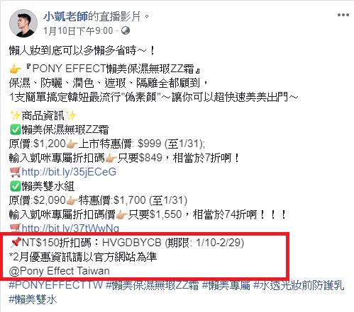 美妝界老師級名人小凱老師 Facebook 直播 網紅合作