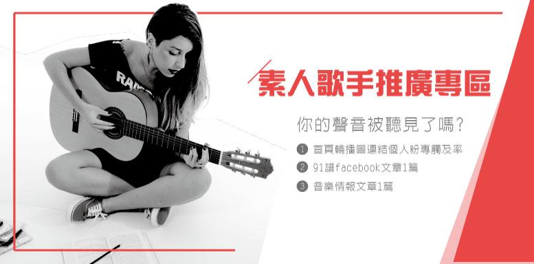 音樂情報   91譜 - 即時轉調的吉他譜