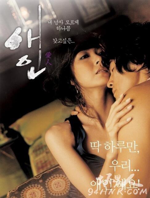 愛人_韓國好看的三級片有哪些 韓國三級片R級電影匯總_壞男人網