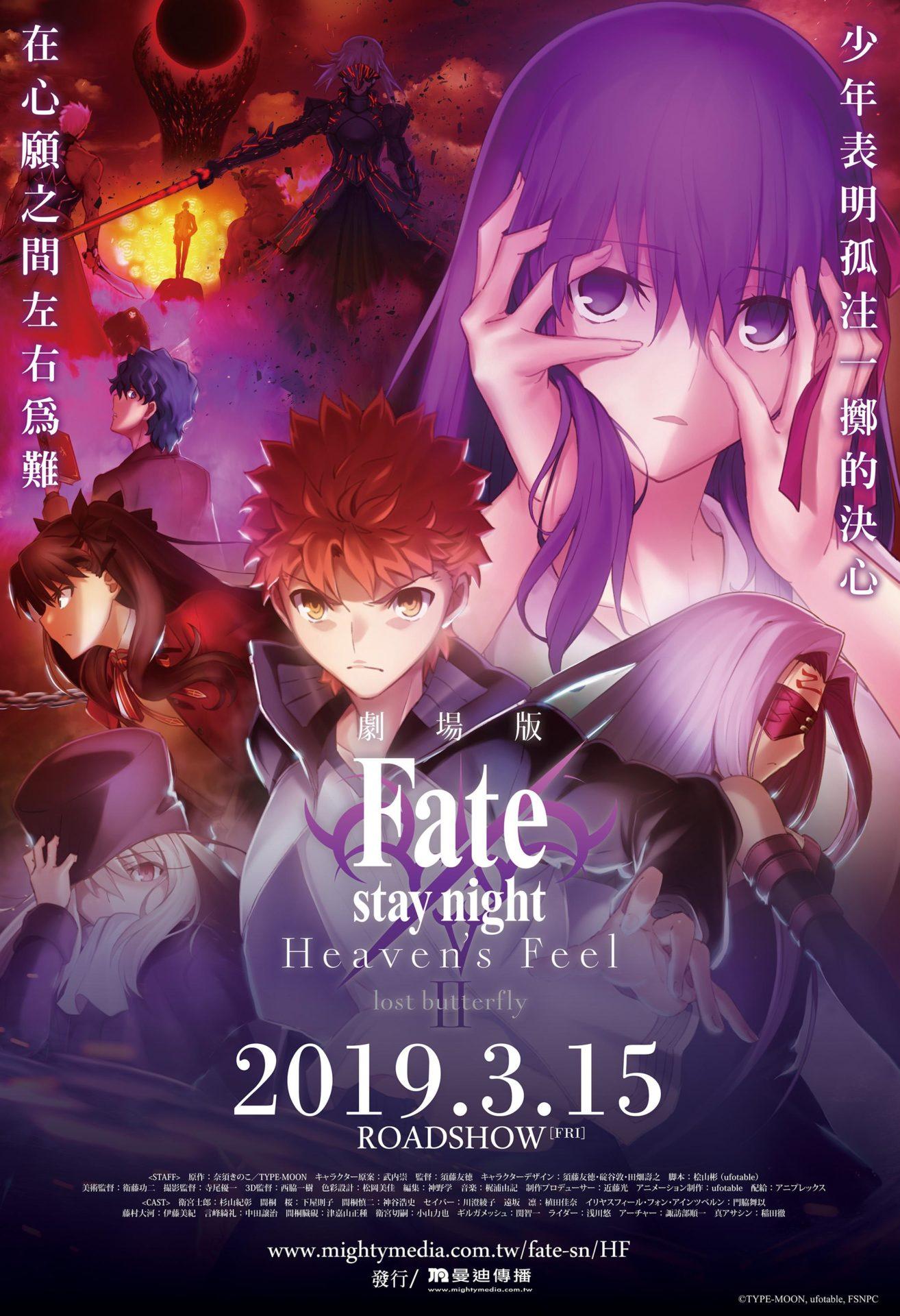 Fate/stay night [Heaven's Feel] II.迷途之蝶 : 98yp 電影影評線上看