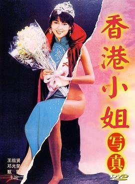 香港小姐寫真 : 98yp 電影影評線上看