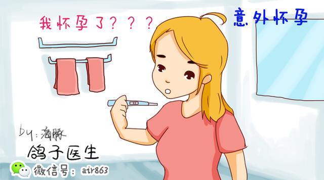 意外懷孕怎么辦?只有這種解決方式才是最好的! - 9900 親子教育頻道