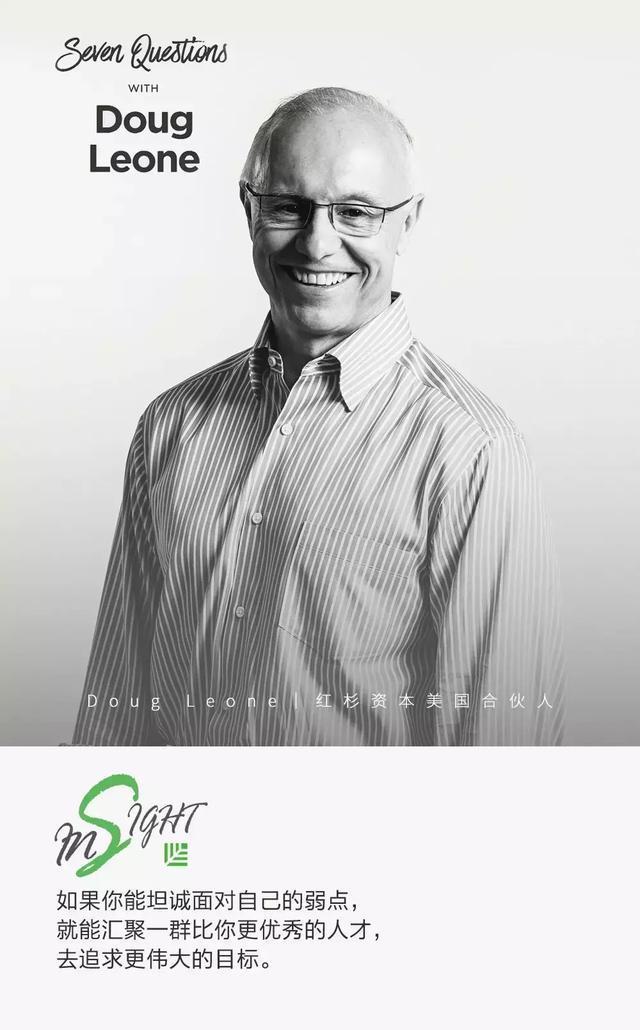 紅杉資本Doug Leone:別做房間里最聰明的人|紅杉七問之談 - 9900 商業頻道