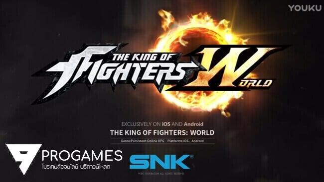 The King of The Fighters World