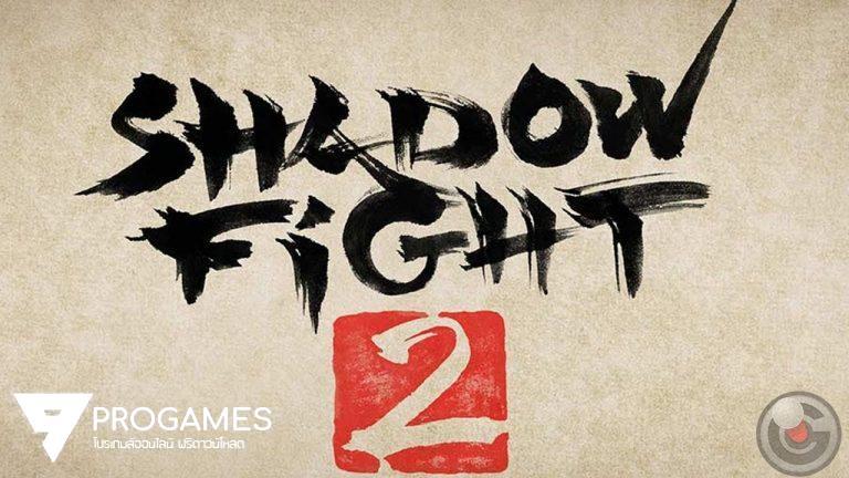 ดาวน์โหลด Shadow Fight 2 Mod Unlimited Everything บน Android  - Shadow Fight 2 Mod APK 1.9.38 [เงินไม่ จำกัด / เพชร]