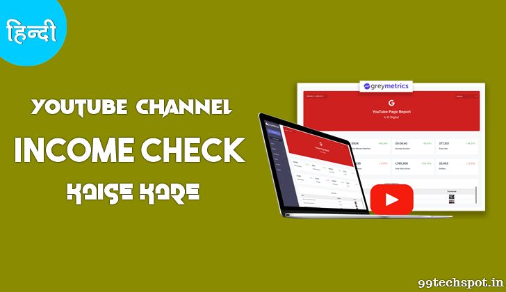 Youtube Channel Income Report Kaise Check kare