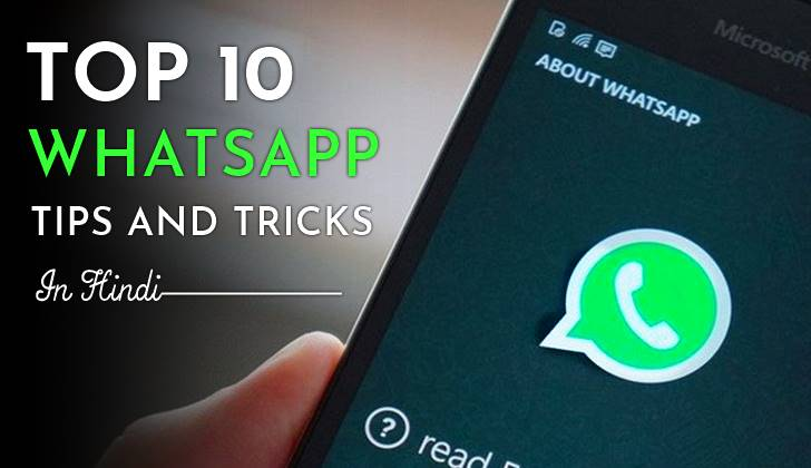 Top 10 Latest Whatsapp Tricks And Tips In Hindi