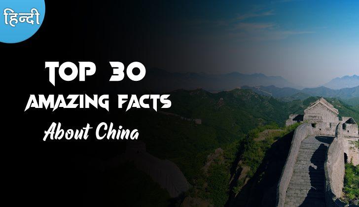 China Facts In Hindi चीन के बारे में 30 रोचक तथ्य