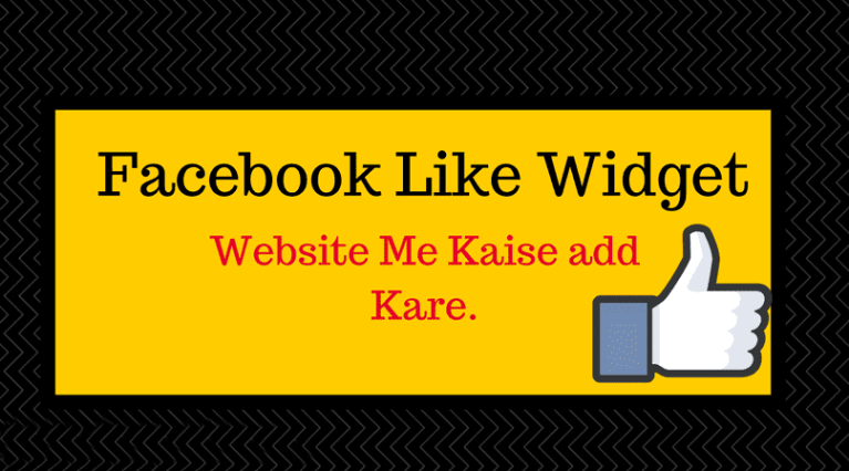 How To Add Facebook Page Like Button On Website