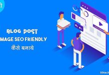 seo-friendly-image-kaise-banaye