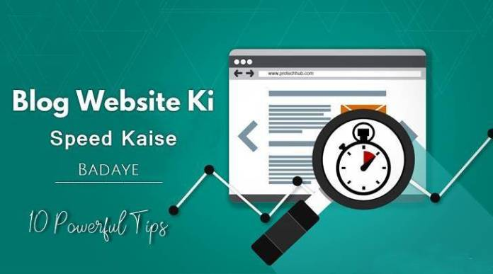 Website speed kaise badhaye