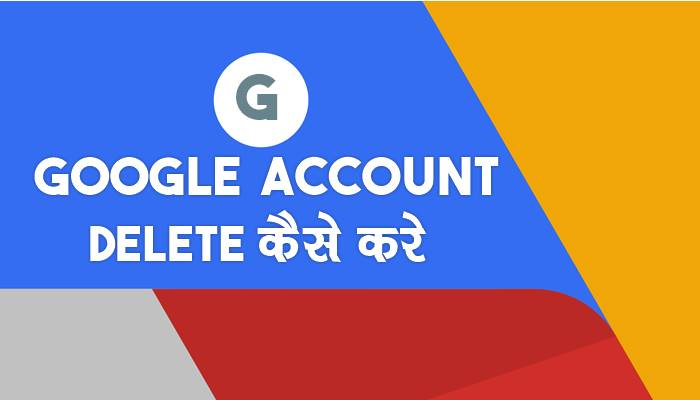 Gmail Google Account Kaise Delete Kare Puri Jankari