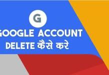 Google account delete