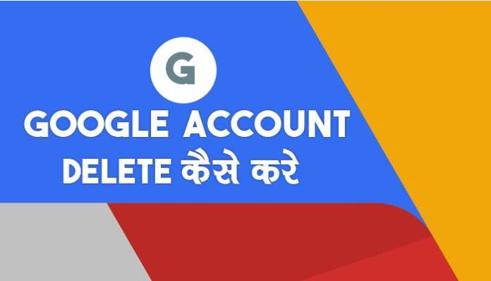 Google account delete