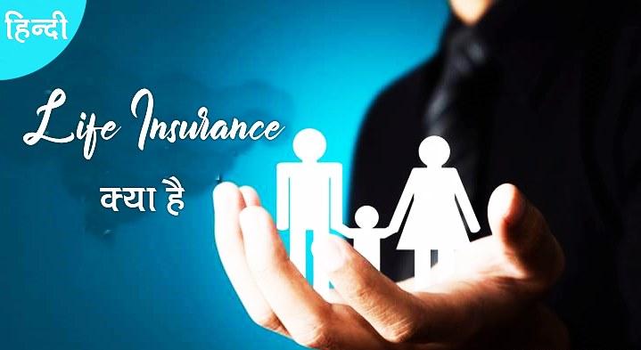 Jeevan Bima या Life Insurance क्या है पूरी जानकारी