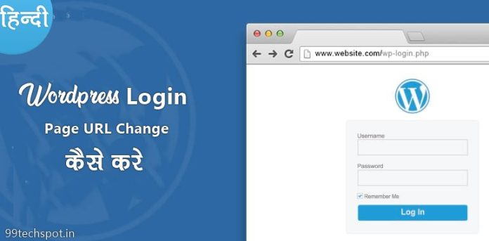 wordpress login page url change