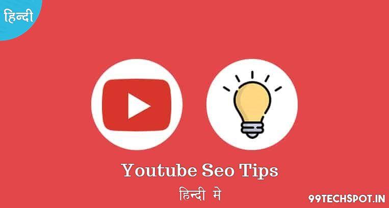 Top 7 Ultimate Youtube Seo Tips हिंदी में