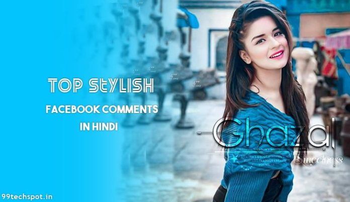 facebook comments in hindi shayari