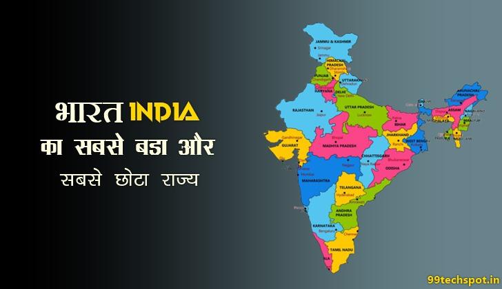 भारत का सबसे बड़ा राज्य कौन सा है जनसंख्या तथा क्षेत्रफल