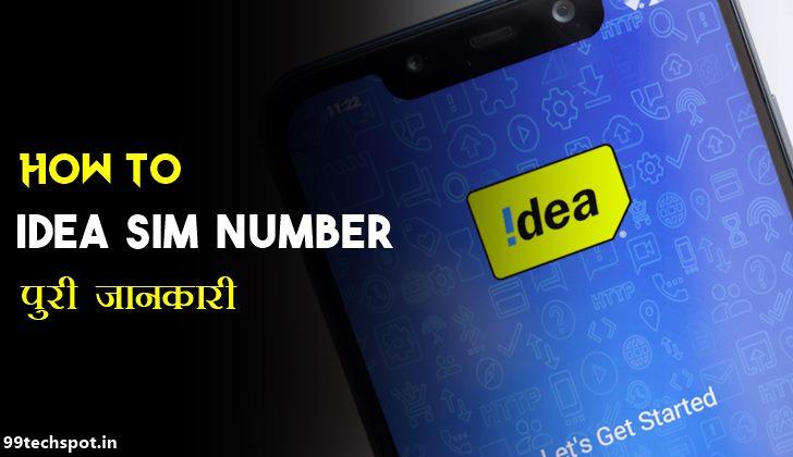 Idea Ka Number Kaise Nikale – 3 आसान तरीके