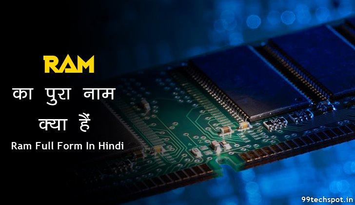 रैम की फुल फॉर्म क्या है Ram Full Form In Hindi