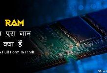ram full form in hindi
