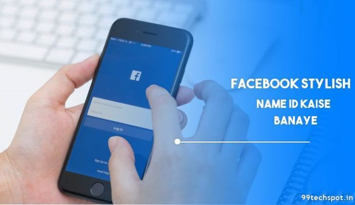 facebook stylish name id kaise banaye