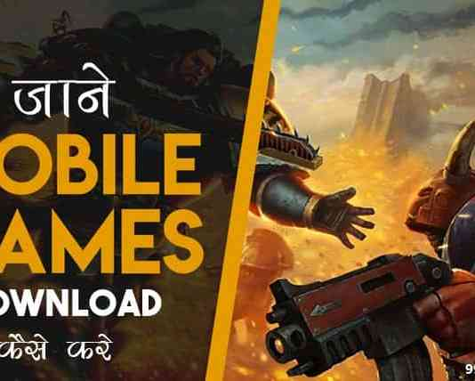 Game download karna hai