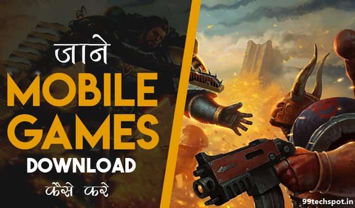 Game download karna hai
